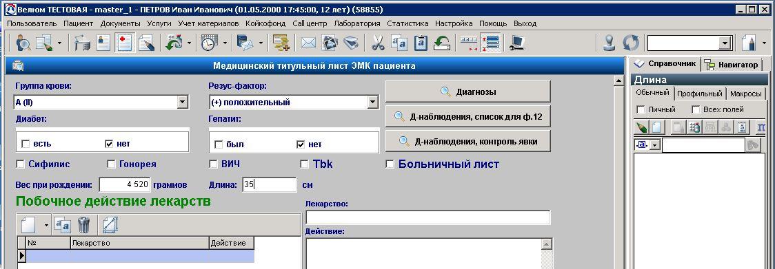 МИС МЕДИАЛОГ позволяет распечатывать ЭМК пациента в формах соответствующих требованиям Минздрава РФ.