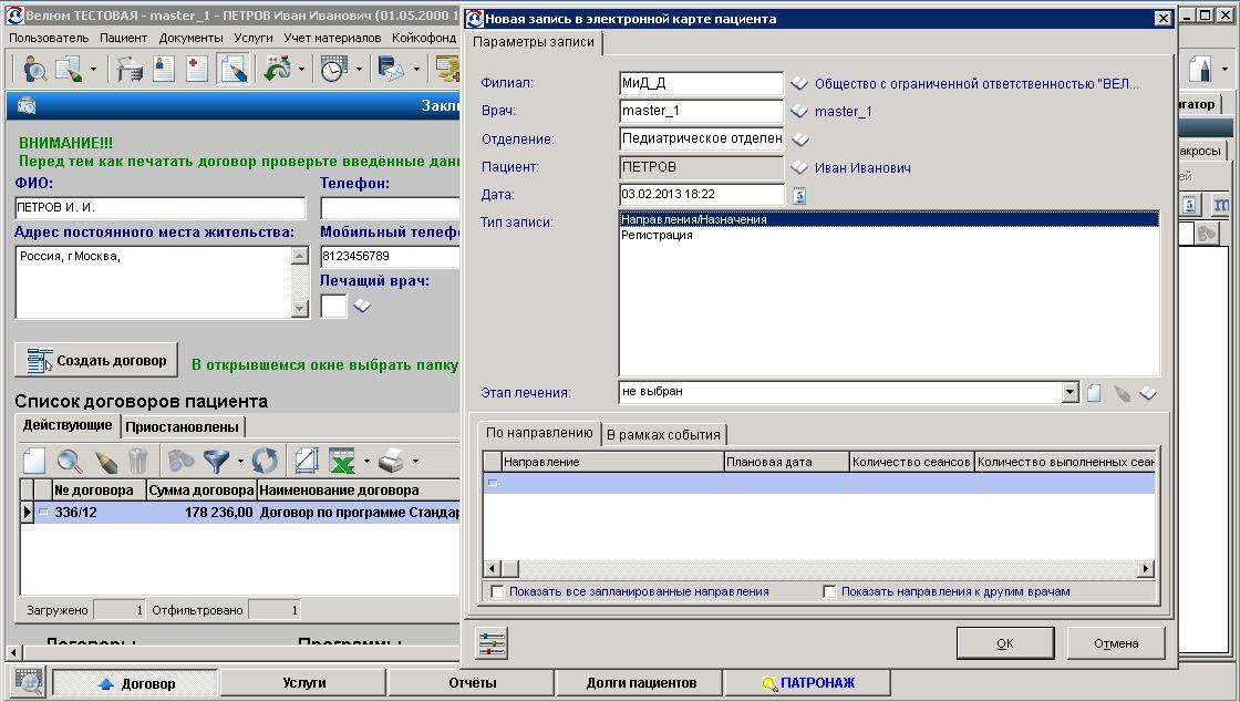Врачам разных специальностей предоставляются интуитивно понятные формы для введения информации в ЭМК.