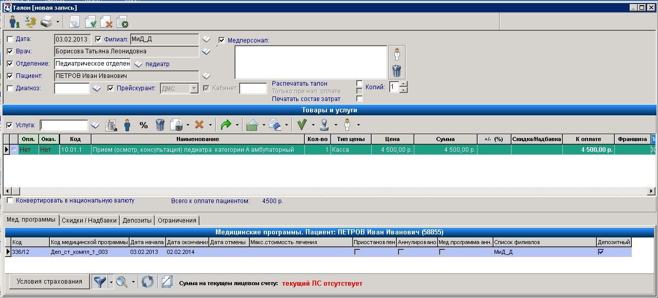 МИС МЕДИАЛОГ позволяет автоматизировать учёт услуг.